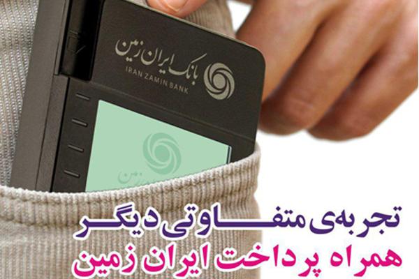 قدرت رقابتی بانک ایران زمین در جذب بیشتر منابع و بازار تراکنش ها